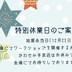 12月22日は特別休業いたします
