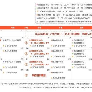 1月の講習会カレンダー