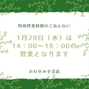 1月29日(水)の営業時間