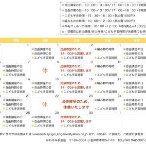9月の講習カレンダー