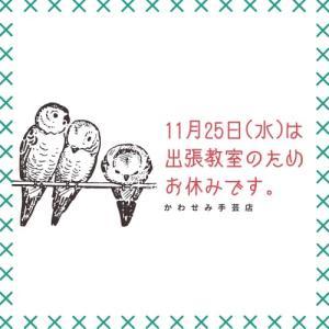 11月25日はお休みです。