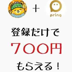 手出し0で700円GET!