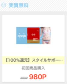【実質無料】スタイルアップサプリ