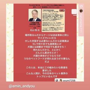 日本ペットフード協会会長とは!!