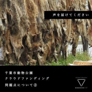 千葉市動物公園が、動物を殺すためのクラウドファンディングを始めます。