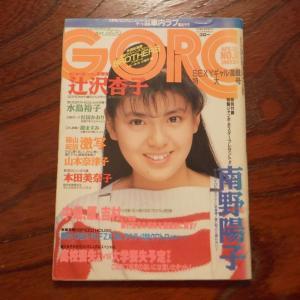 雑誌GOROの時代 その12 (昭和61年)