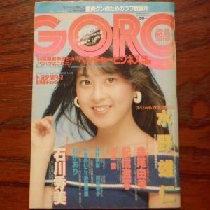 雑誌《 GORO 》の時代 その10(昭和59年)