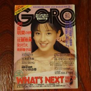 雑誌GOROの時代 その15 (昭和64年)