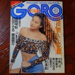 雑誌GOROの時代 その16 (1990年)
