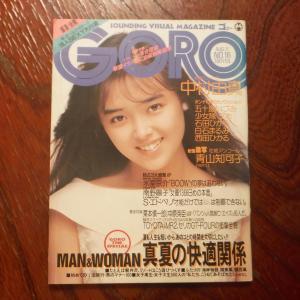 雑誌GOROの時代 その14 (昭和63年)