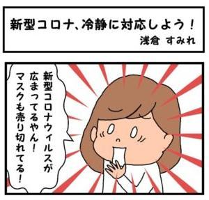 大阪・南河内の地域情報誌≪らくうぇる≫連載漫画更新2月25日☆
