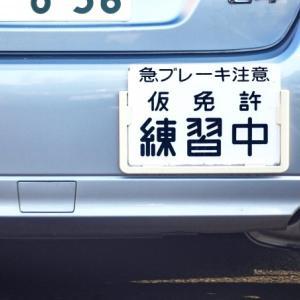 【告知】掲載お知らせand仮免許取得にチャレンジ!