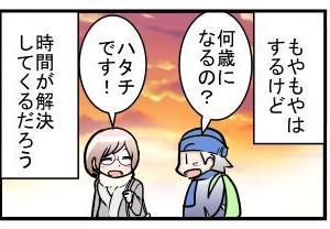 抱き枕物語5話~完~