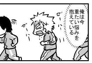 お蔵入りしたネームを4コマ漫画にしてみた【続き11話目】