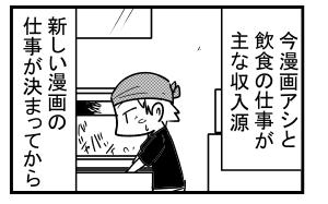 【日常日記】飲食の仕事も入れなくなりました