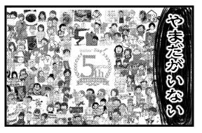 ライブドアブログ5周年記念寄せ書きにやまだがいない・・・