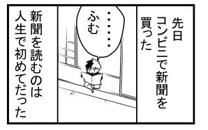 【日記】漫画ばかり読んでいた私が初めて新聞を読む