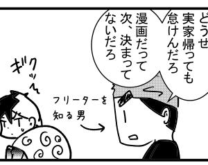 【日常漫画】フリーターから一転
