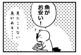 【漫画日誌】海沿いの町はお魚が安い