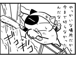 【漫画日誌】家回りのお手入れが運動時間