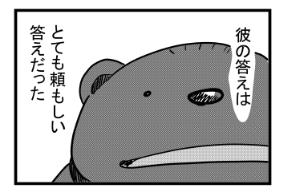 【漫画日誌】ヒグマのような方と出会う