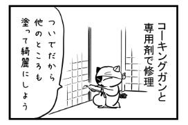 【漫画日誌】空き家暮らし DIYの日々