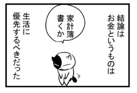 【漫画日誌】離婚後の反省点 お金の事