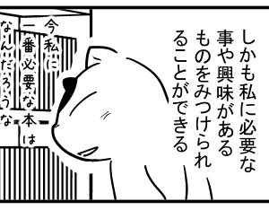 【漫画日誌】休日は読書と人とのふれあい