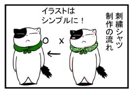 PR オリジナルシャツ(刺繍)のコツ