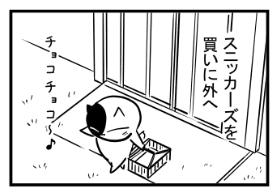 【漫画日誌】朝のお買い物
