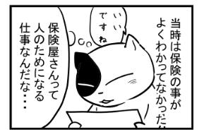 【漫画日誌】突っ込みどころが多い保険屋さん