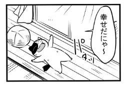 【漫画日誌】にゃまだガーテン 自然&家庭菜園好きな人~!
