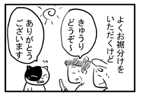 【漫画日誌】初めて?のご近所付き合い