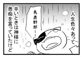 【漫画日誌】生活が落ち着いて思う事