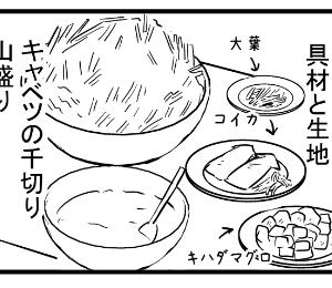【漫画日誌】ひとり暮らしの作り置き キハダマグロのお好み焼き