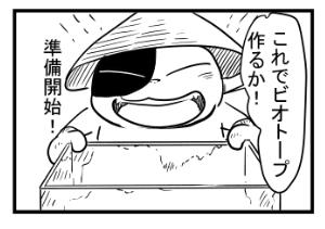 【漫画日誌】発泡スチロールで水槽オブジェ