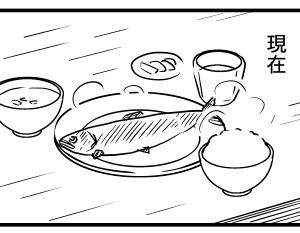 【漫画日誌】すっかり魚生活 朝ごはん 鰯