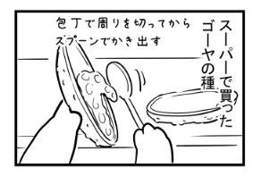 【漫画日誌】夏野菜ゴーヤ 栽培中☆