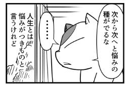 【漫画日誌】人生とは悩みがつきものというけれど