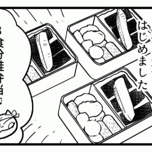【漫画日誌】お弁当生活はじめました