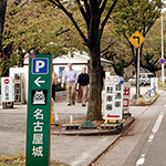 名古屋城へ車で行く場合は路上駐車をするのが無料で便利