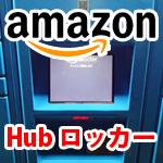 Amazon Hub ロッカーの使用方法、使い勝手について