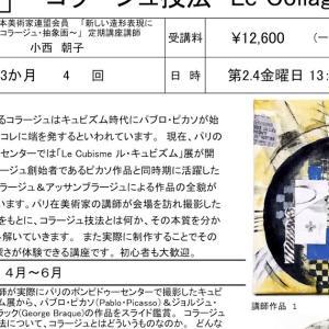 NHK学園くにたちオープンスクール 短期講座  2019/04-06