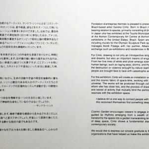 コズミック・ガーデン 銀座メゾンエルメス フォーラム Cosmic Garden by Sandra Cinto, Ginza Maison Hermès, Le Forum, Tokyo.