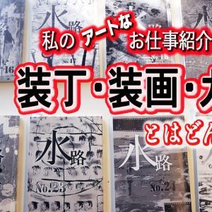 文芸誌『水路 Suiro』のこと:装丁・装画・カットについて:Youtubeにアップしました