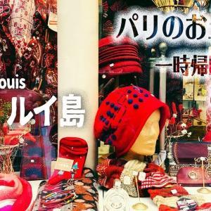 サン・ルイ島でお買物&パリのお土産をご紹介/ Shopping, Paris souvenirs, île Saint-Louis, Paris, France.