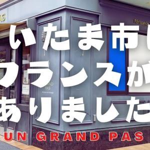 本格フランス菓子「アングランパ」さいたま新都心  Pâtisserie et les Biscuits, UN GRAND PAS, JAPAN.
