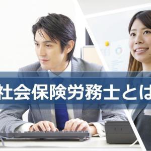 【社労士】社会保険労務士試験とは(業務、年収、受験資格、日程、合格率、合格基準点など)