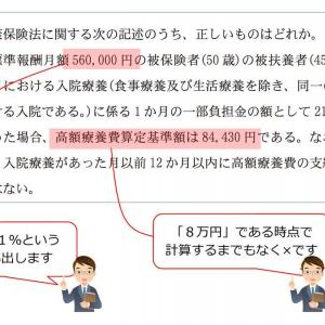 【社労士試験】計算問題の攻略法。悪手と好手。