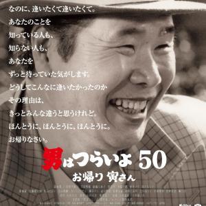 映画・「お帰り 寅さん」を見ました。 中編 &ショック・ 凪ちゃんの市川さんが!!